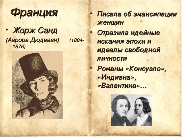 Корина Илона Викторовна Франция Жорж Санд (Аврора Дюдеван) (1804-1876) Писала...