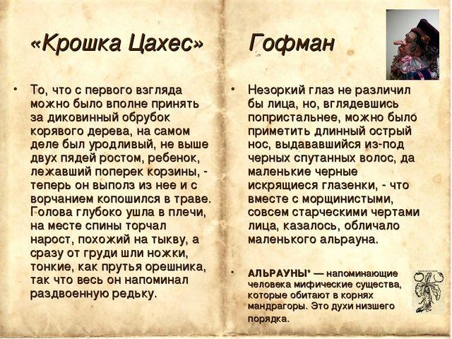 Корина Илона Викторовна «Крошка Цахес» Гофман То, что с первого взгляда можно...