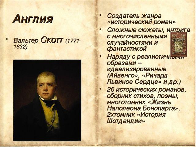 Корина Илона Викторовна Англия Вальтер Скотт (1771-1832) Создатель жанра «ист...