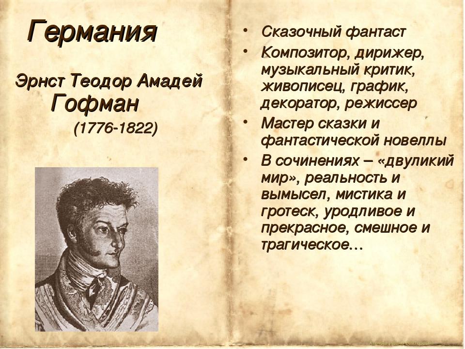 Корина Илона Викторовна Германия Эрнст Теодор Амадей Гофман (1776-1822) Сказо...