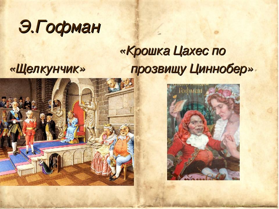Корина Илона Викторовна Э.Гофман «Крошка Цахес по «Щелкунчик» прозвищу Цинноб...
