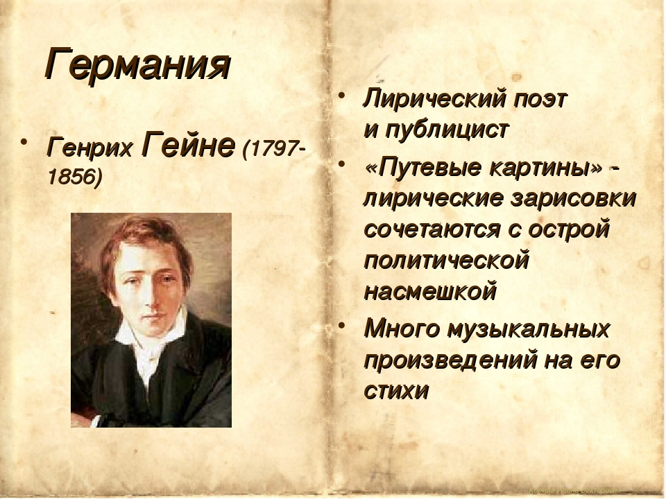 Корина Илона Викторовна Германия Генрих Гейне (1797-1856) Лирический поэт ип...