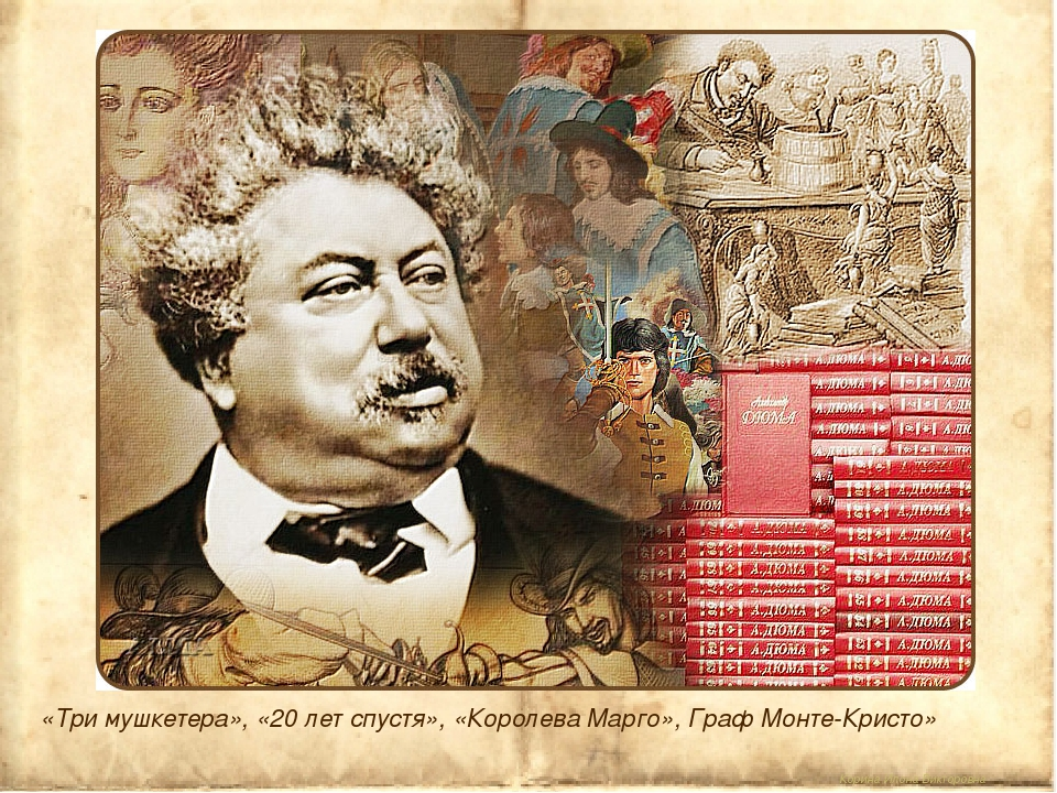 Корина Илона Викторовна «Три мушкетера», «20 лет спустя», «Королева Марго», Г...