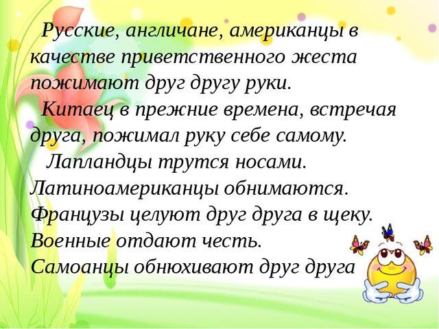Русские, англичане, американцы в качестве приветственного жеста пожимают дру...