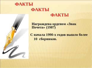 С начала 1990-х годов вышло более 10 сборников. ФАКТЫ ФАКТЫ ФАКТЫ Награждена