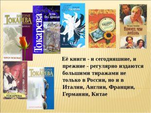 Её книги - и сегодняшние, и прежние - регулярно издаются большими тиражами н