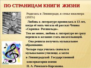 ПО СТРАНИЦАМ КНИГИ ЖИЗНИ Родилась в Ленинграде, в семье инженера (1937г) Люб