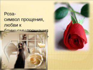 Роза- символ прощения, любви к ближнему,прощания с «чёрным ангелом»