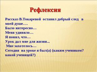 Рассказ В.Токаревой оставил добрый след в моей душе…. Было интересно… Меня уд