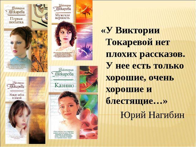 «У Виктории Токаревой нет плохих рассказов. У нее есть только хорошие, очень...