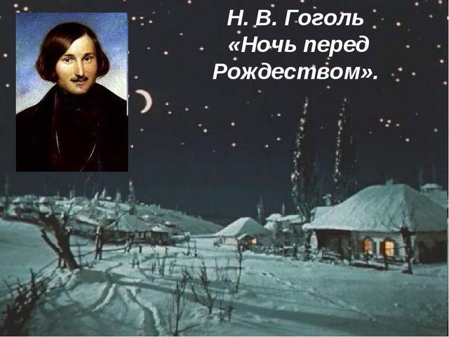Н. В. Гоголь «Ночь перед Рождеством».