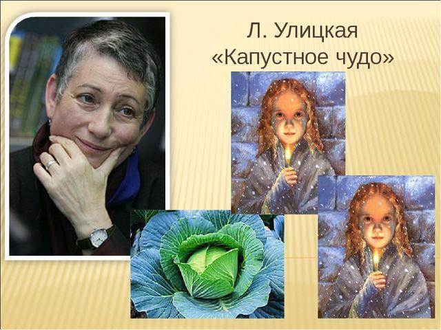 Л. Улицкая «Капустное чудо»