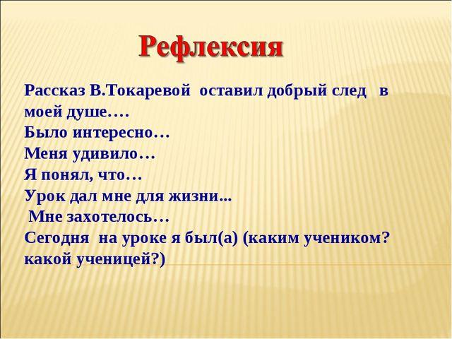 Рассказ В.Токаревой оставил добрый след в моей душе…. Было интересно… Меня уд...