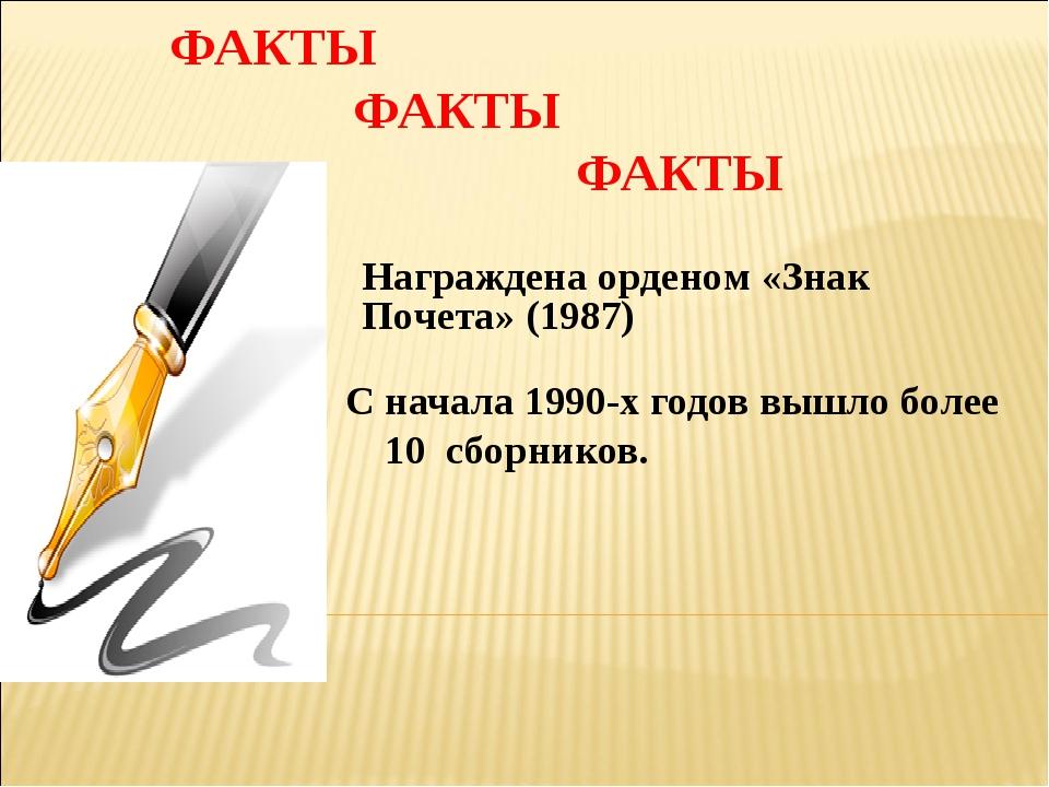 С начала 1990-х годов вышло более 10 сборников. ФАКТЫ ФАКТЫ ФАКТЫ Награждена...