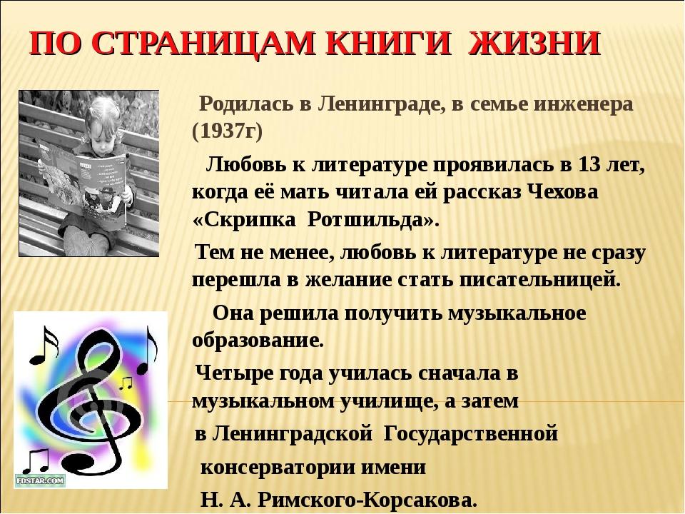 ПО СТРАНИЦАМ КНИГИ ЖИЗНИ Родилась в Ленинграде, в семье инженера (1937г) Люб...
