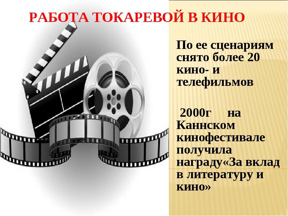 РАБОТА ТОКАРЕВОЙ В КИНО По ее сценариям снято более 20 кино- и телефильмов 2...