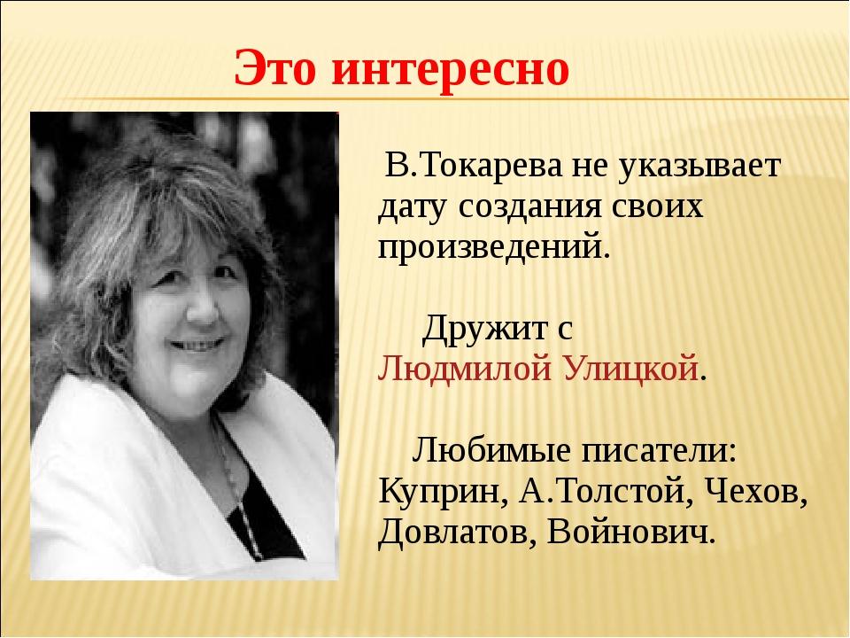 Это интересно В.Токарева не указывает дату создания своих произведений. Друж...