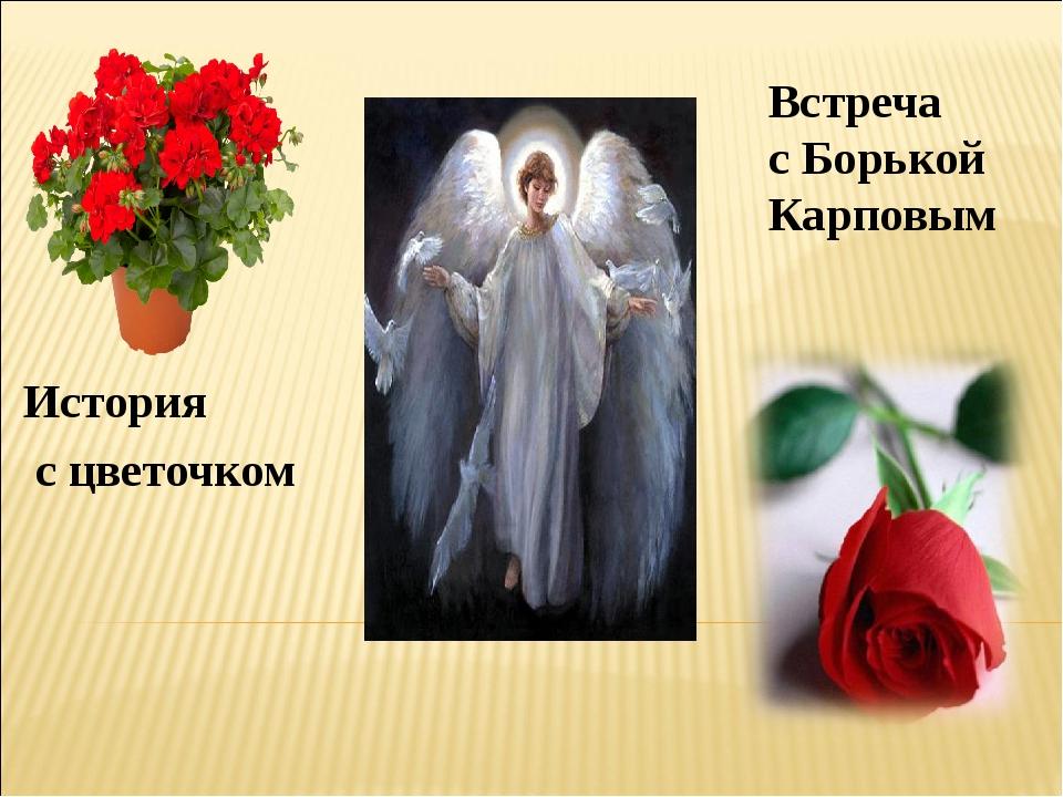 Встреча с Борькой Карповым История с цветочком