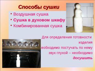 Способы сушки Воздушная сушка Сушка в духовом шкафу Комбинированная сушка Для