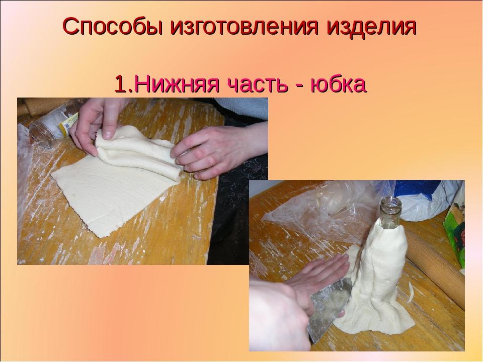 Способы изготовления изделия 1.Нижняя часть - юбка