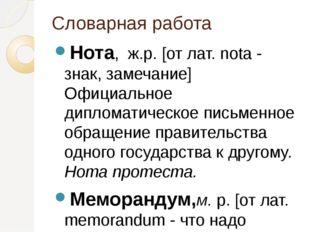 Словарная работа Нота, ж.р. [от лат. nota - знак, замечание] Официальное дипл