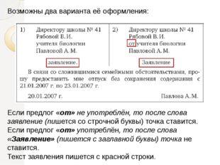 Возможны два варианта её оформления: Если предлог «от» не употреблён, то посл