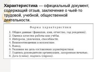 Характеристика — официальный документ, содержащий отзыв, заключение о чьей-то