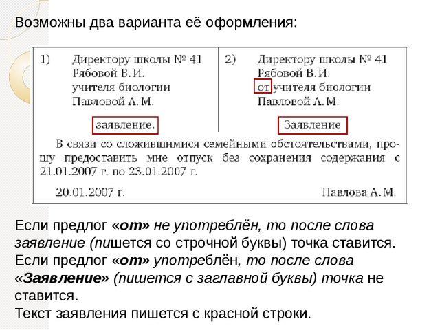 Возможны два варианта её оформления: Если предлог «от» не употреблён, то посл...