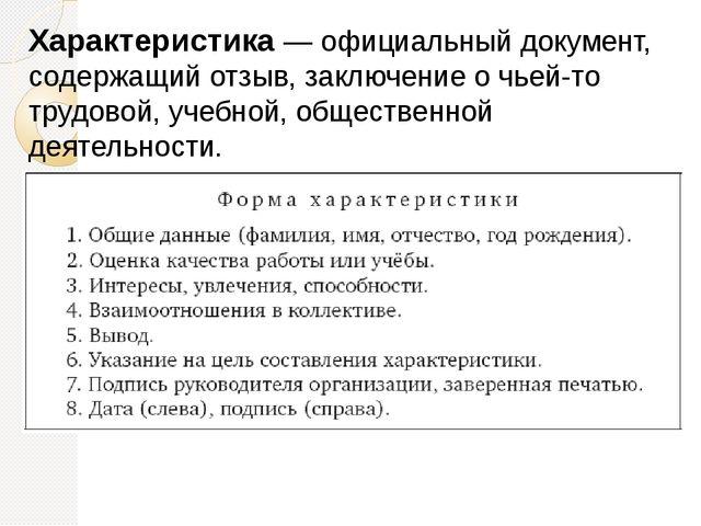 Характеристика — официальный документ, содержащий отзыв, заключение о чьей-то...
