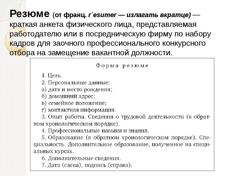 Резюме (от франц. r´esumer — излагать вкратце) — краткая анкета физического л...