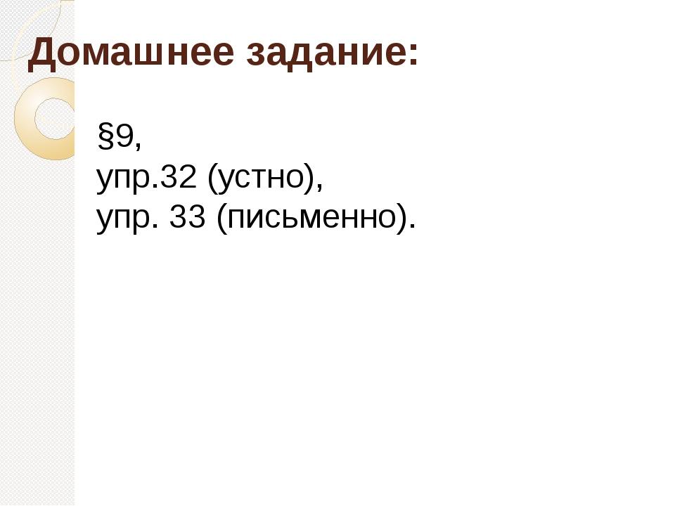 Домашнее задание: §9, упр.32 (устно), упр. 33 (письменно).