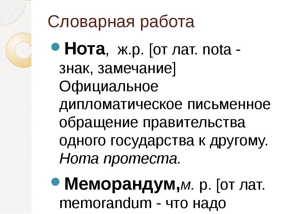 Словарная работа Нота, ж.р. [от лат. nota - знак, замечание] Официальное дипл...