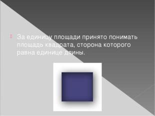 За единицу площади принято понимать площадь квадрата, сторона которого равна