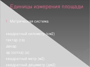 Единицы измерения площади Метрическая система квадратный километр (км2) гект