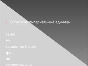 Китайские империальные единицы квинг му квадратный жанг фен ли квадратн