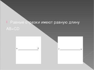 Равные отрезки имеют равную длину AB=CD