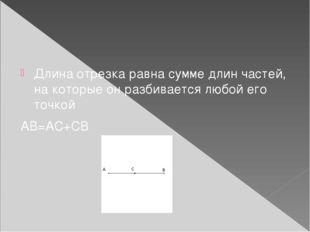 Длина отрезка равна сумме длин частей, на которые он разбивается любой его т