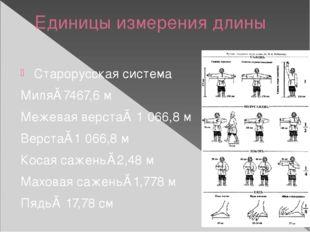 Единицы измерения длины Старорусская система Миля≈7467,6 м Межевая верста≈ 1