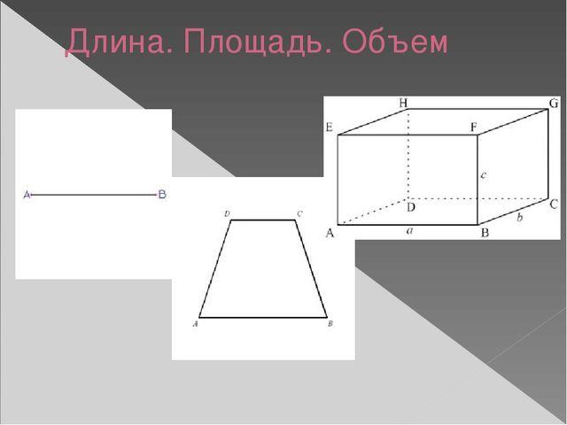 Длина. Площадь. Объем