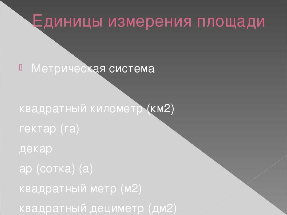 Единицы измерения площади Метрическая система квадратный километр (км2) гект...