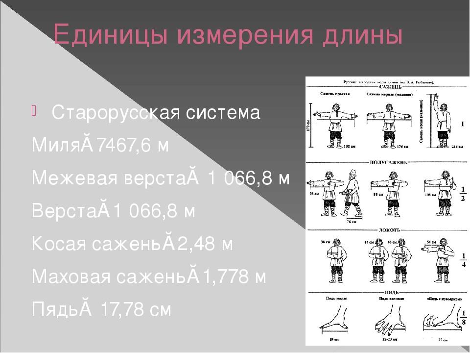 Единицы измерения длины Старорусская система Миля≈7467,6 м Межевая верста≈ 1...