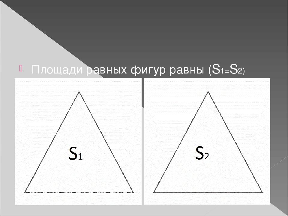 Площади равных фигур равны (S1=S2)