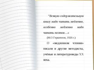 """""""Всякую содержательную книгу надо читать медленно, особенно медленно надо ч"""