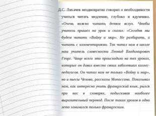 Д.С. Лихачев неоднократно говорил о необходимости учиться читать медленно,