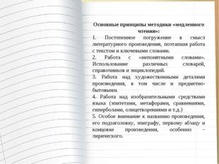 Основные принципы методики «медленного чтения»: 1. Постепенное погружение в