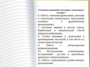 Основные принципы методики «медленного чтения»: 6. Работа с именами (фамили