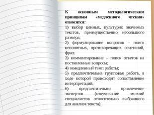 К основным методологическим принципам «медленного чтения» относятся: 1) выб
