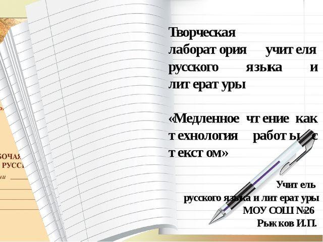 Творческая лаборатория учителя русского языка и литературы «Медленное чтение...