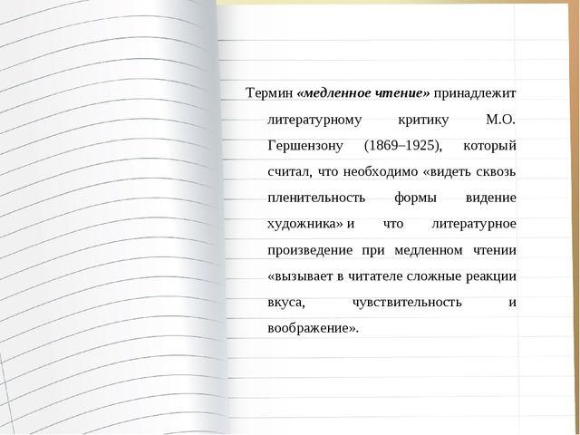 Термин«медленное чтение»принадлежит литературному критику М.О. Гершензону (...