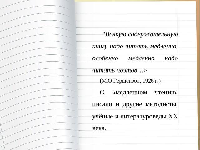 """""""Всякую содержательную книгу надо читать медленно, особенно медленно надо ч..."""